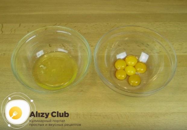 Сначала аккуратно отделяем белки от желтков.