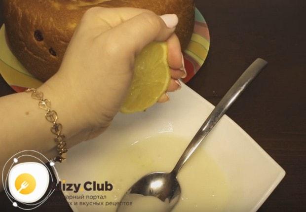 Добавляем в глазурь немного лимонного сока.