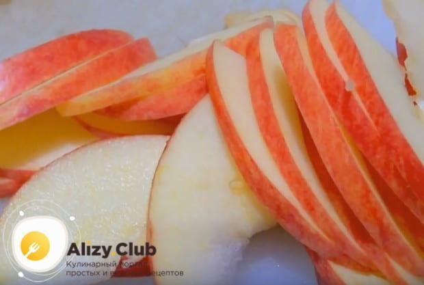 Тщательно моем яблоки и, не снимая кожуры, режем их на тоненькие дольки.