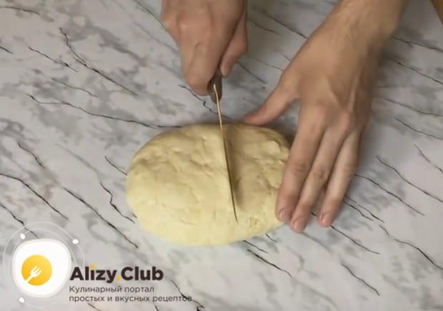 Разделяем тесто на две части: чуть большую и меньшую.
