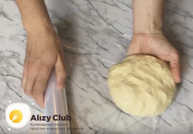 На время приготовления начинки завернем тесто в пищевую пленку.