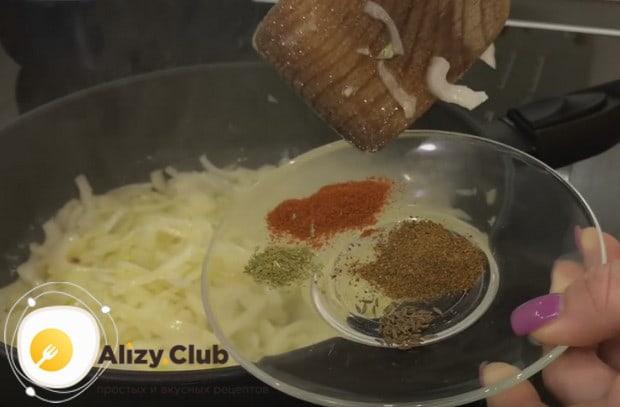 Пропассеровав на сковородке лук, добавляем к нему специи.