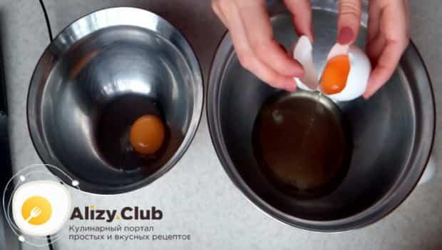 Берем яйца и отделяем белки от желтков