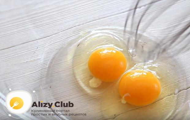 взбиваем венчиком яйца