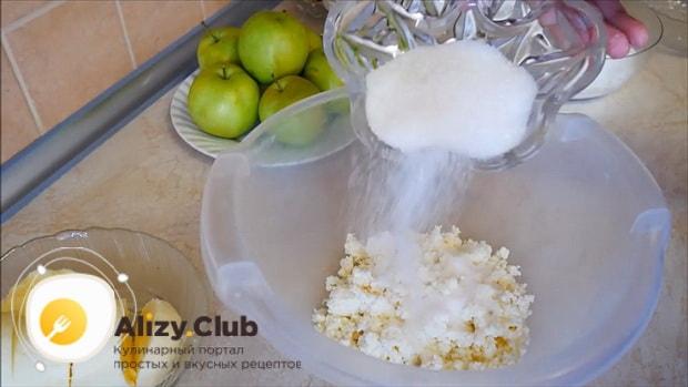 По рецепту, для приготовления яблочного пирога с корицей смешайте творог с сахаром.