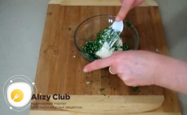 Для приготовления булочек с чесноком и зеленью приготовьте начинку.