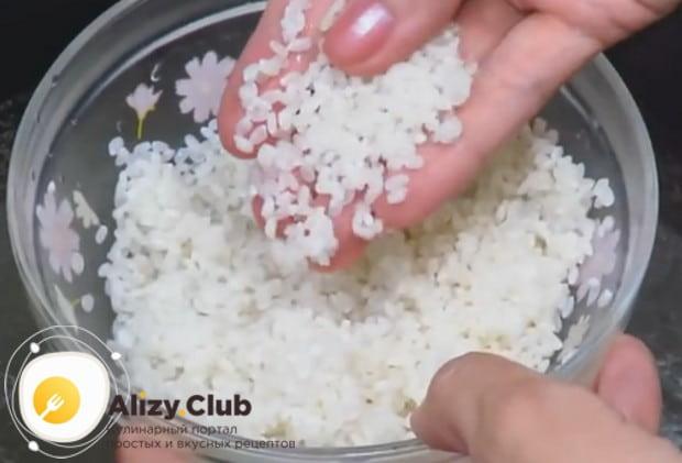 Хорошо промываем рис.