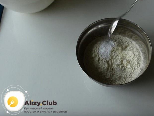 Муку перемешиваем с чайной ложкой разрыхлителя.