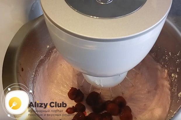 Последними выкладываем в тесто вишни, перемешиваем.