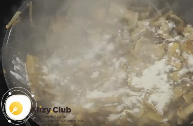 Обжарив лук с грибами, добавляем к ним немного муки, перемешиваем.