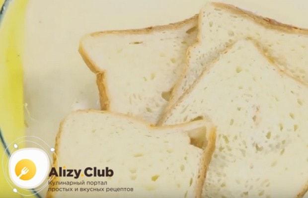 Тостерный хлеб заливаем смесью молока и воды.