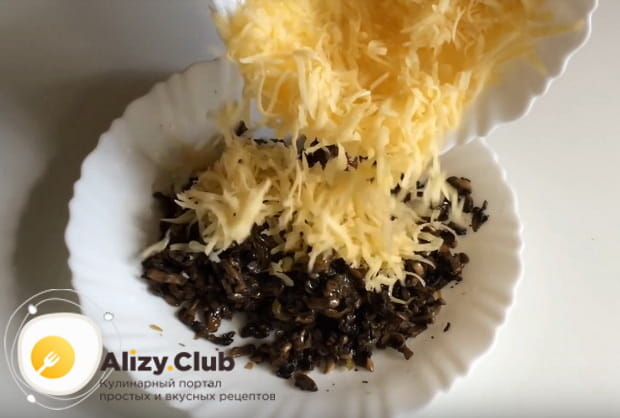 тертый сыр смешиваем с грибами