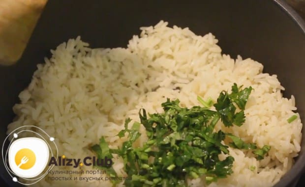 Отвариваем рис до готовности и посыпаем измельченной зеленью.