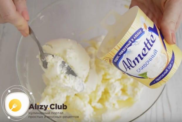 Добавляем к масляной массе сливочный сыр.