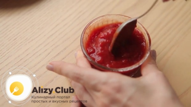 Смешиваю 2 ст. л. кетчупа с томатным соусом