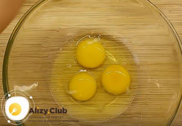 Выбиваем в миску три яйца.