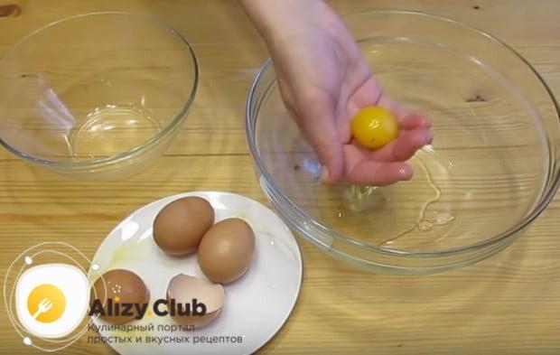 Для начала очень аккуратно отделяем белки от желтков.