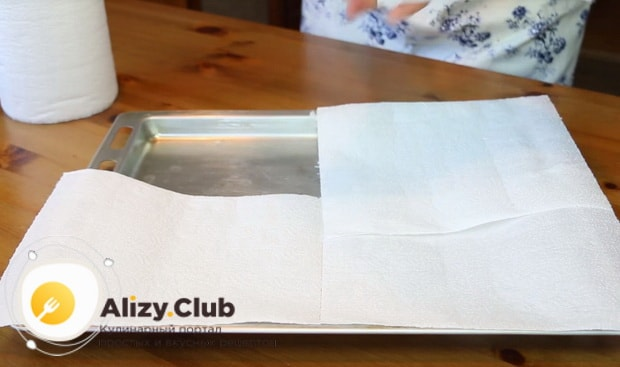 противень застилаем бумажными полотенцами
