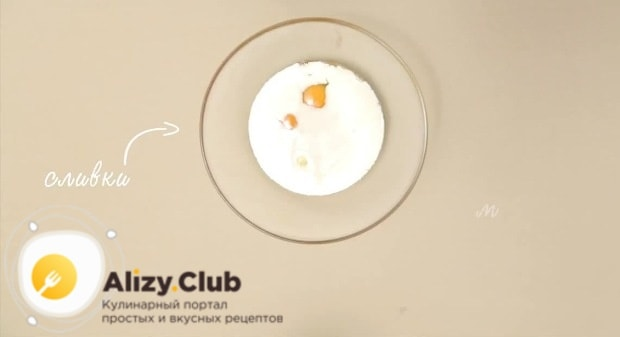 В миске смешиваем 3 яйца, полстакана сливок и стакан молока