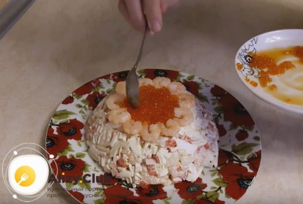 Украшаем блюдо креветками и красной икрой.