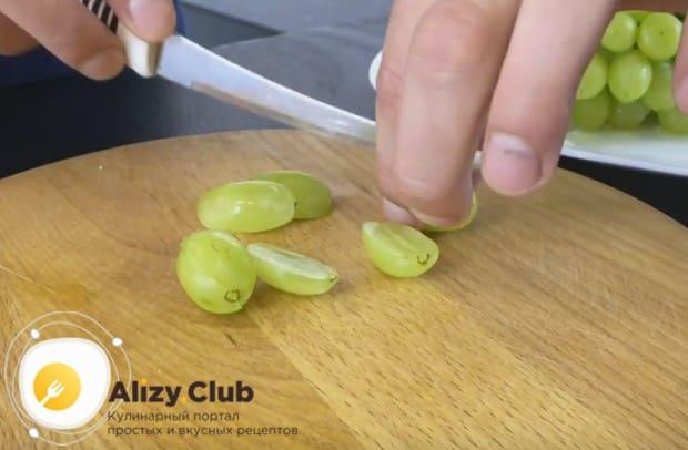 Виноград разрезаем пополам и вынимаем косточки, если они есть.
