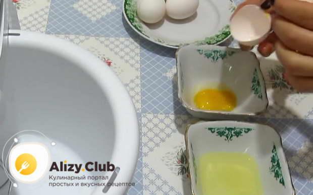 Отделяем белки от желтков 4 куриных яиц