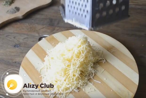 Для этого рецепта нам понадобится натертый сыр.