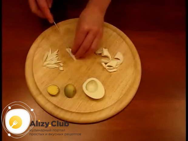 Если блюдо готовится к праздничному столу, его можно очень красиво украсить с помощью сваренного вкрутую яйца