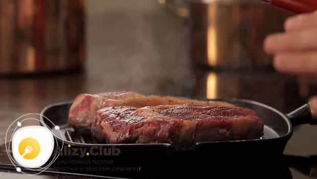Нужно пожарить стейк из говядины на сковороде