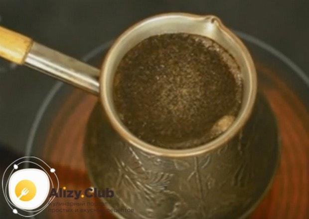 Посмотрите, как приготовить кофе в турке с пенкой.