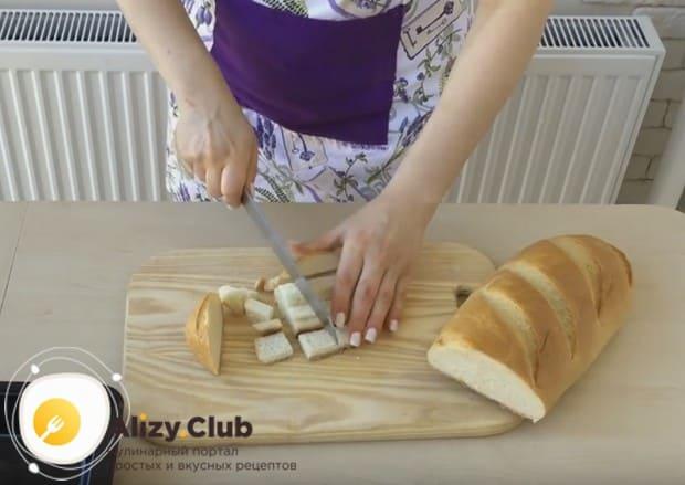 Хлеб или батон режем небольшими кусочками.