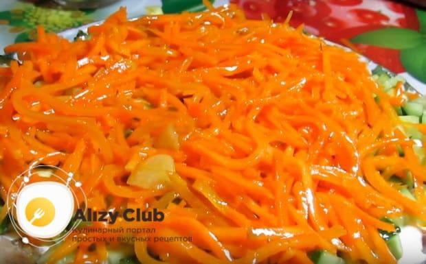 выкладываем слой из корейской моркови