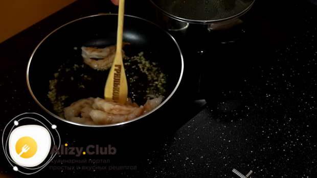 Прожариваем креветки приблизительно три-четыре минуты