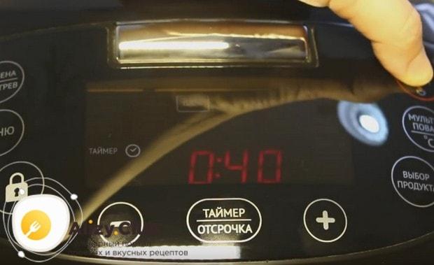 Включаем мультиварку в режиме тушения на 40 минут.