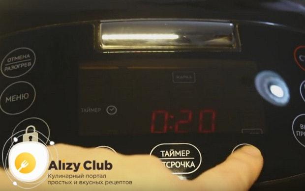 На 20 минут включаем режим жарки.