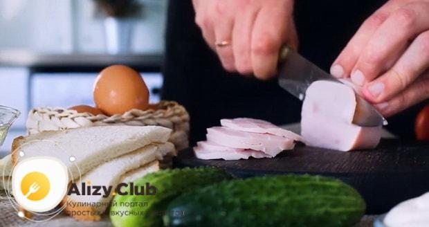 Для приготовления клаб сэндвича по лучшему рецепту нарежьте ветчину