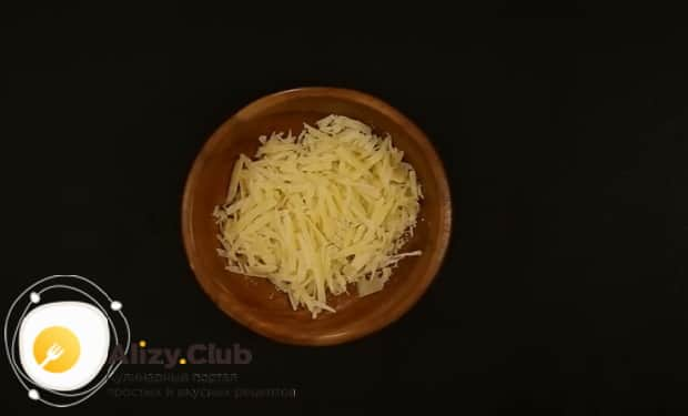 Для приготовления яичницы с беконом натрите сыр.