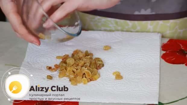 Для приготовления шпината по рецепту запарьте изюм