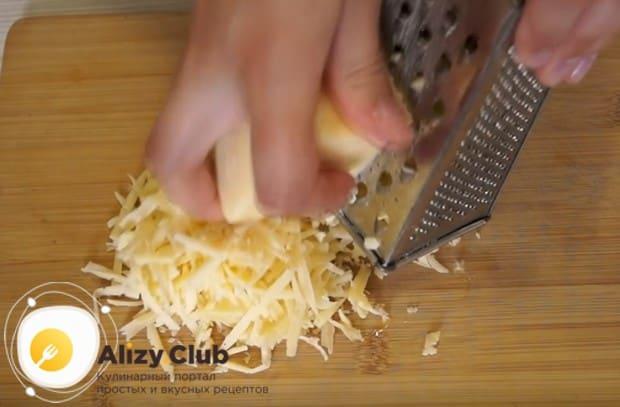 Для приготовления блюда нам также понадобится тертый сыр.