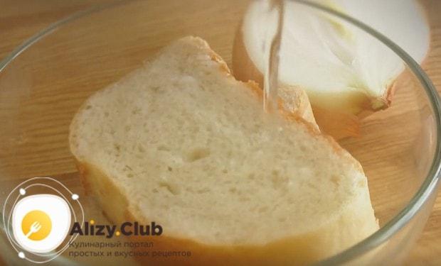Белый хлеб замачиваем в воде.