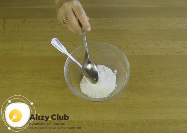 Перемешиваем сметану с сахарной пудрой.