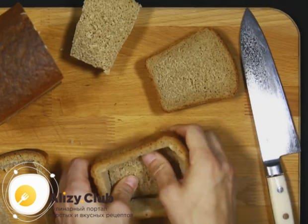 Из каждого кусочка хлеба аккуратно вырезаем мякиш, чтобы корочка осталась целой.