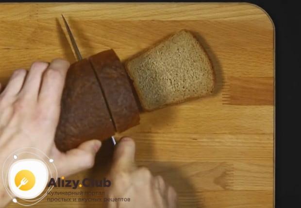 Нарезаем хлеб толстенькими кусочками.