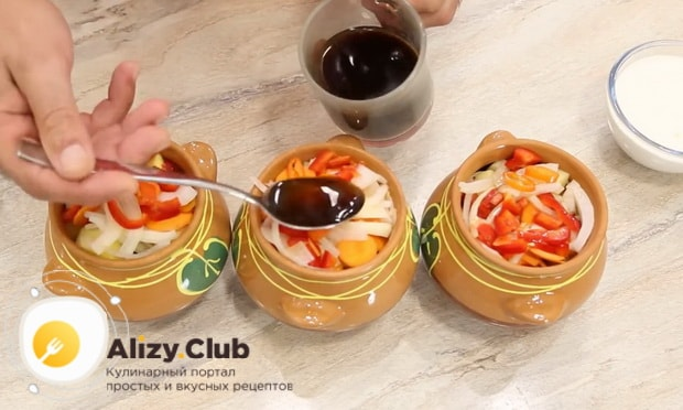 Для приготовления жаркого по домашнему в горшочках, залейте соусом