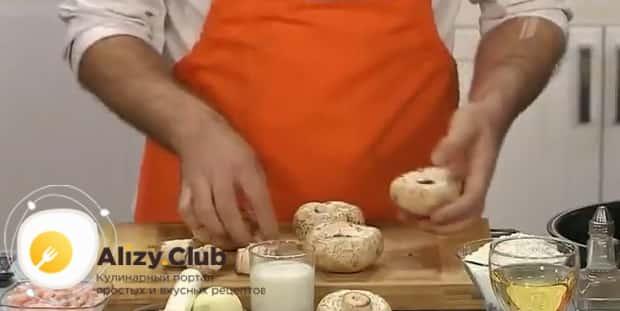 По рецепту. для приготовления жульена с грибами и креветками, подготовьте ингредиенты