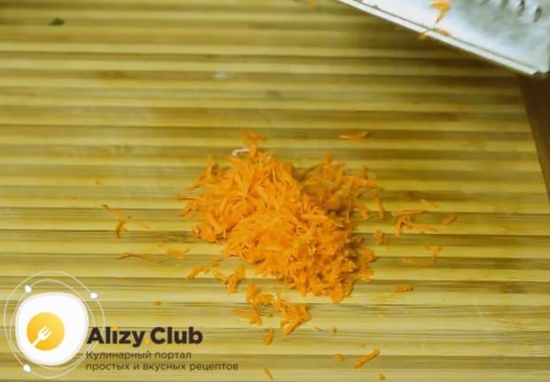 А для этого рецепта понадобится натертая на мелкой терке морковь.