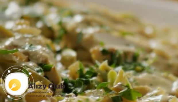 паста с курицей в сливочном соусе по простому рецепту готова