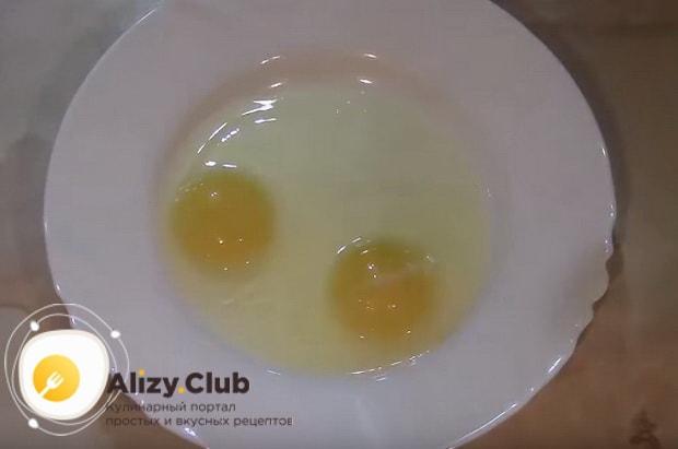 вбиваем два яйца