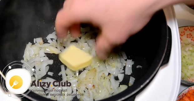 Добавьте масло сливочное