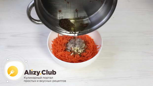 выливаем горячее масло в миску с морковкой